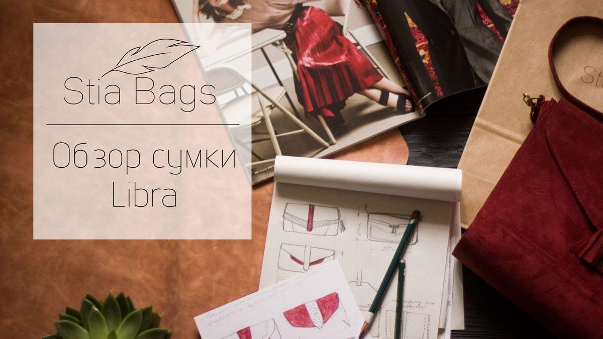 Обзор сумки «Libra» изумрудного цвета