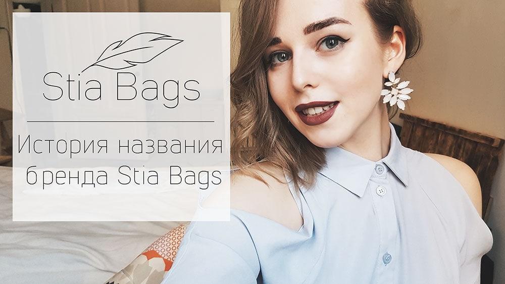 История названия бренда Stia Bags