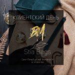 Клиентский день Stia Bags в Санкт-Петербурге 30.12.2017