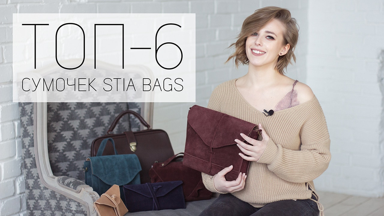 Обзор популярных сумочек бренда Stia Bags