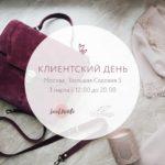 Клиентский день Stia Bags в Москве 3 марта