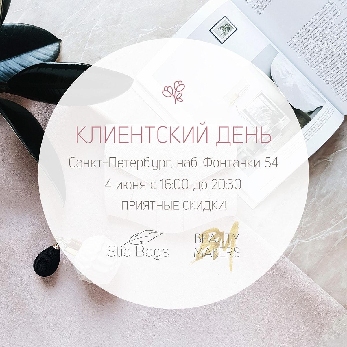 Клиентский день в Санкт-Петербурге 4 июня