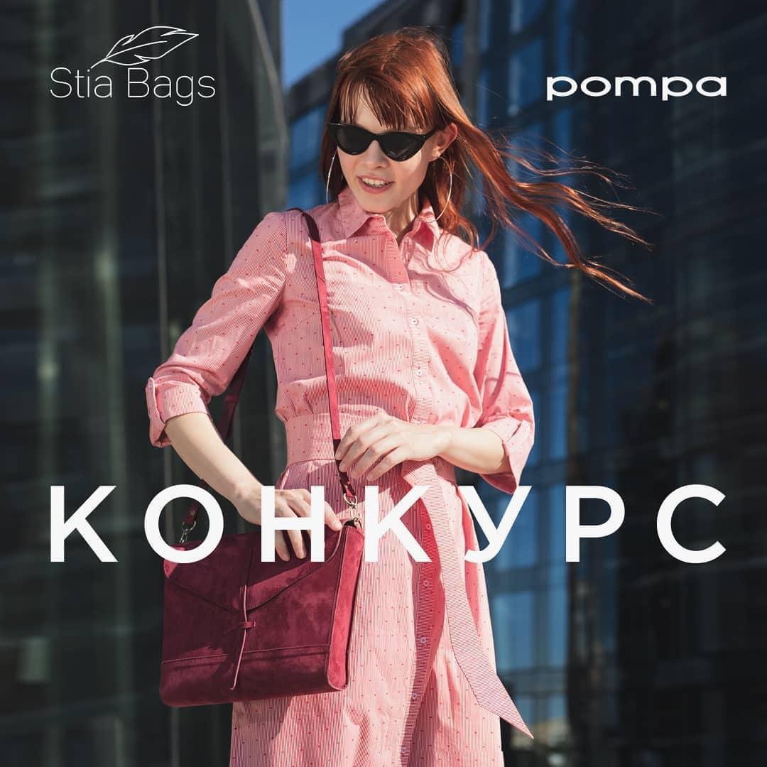 Конкурс на сумочку совместно с магазином Pompa