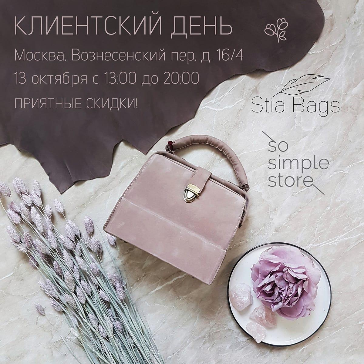 Клиентский день в Москве 13 октября
