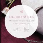 Клиентский день в Москве 2 марта
