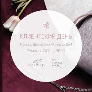 Клиентский день Москва 2 марта